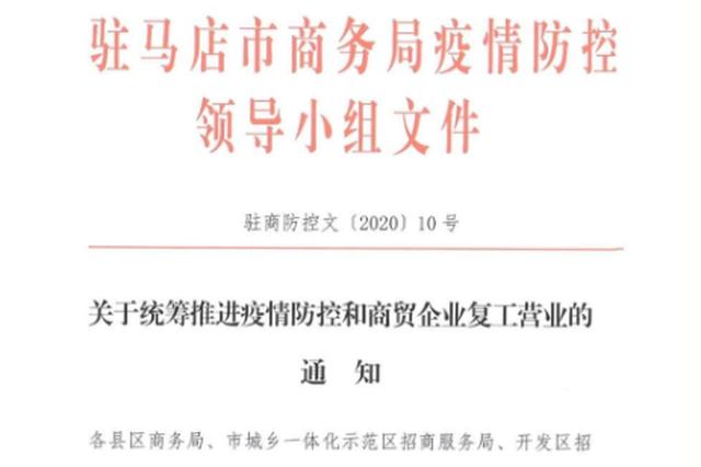 事关商贸企业复工 驻马店市商务局发布重要通知