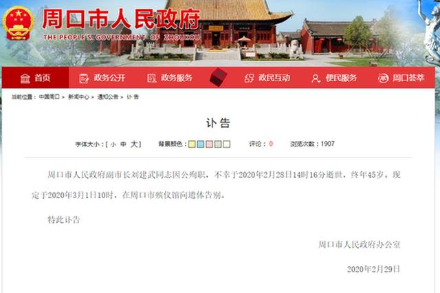 周口市人民政府副市长刘建武同志因公殉职