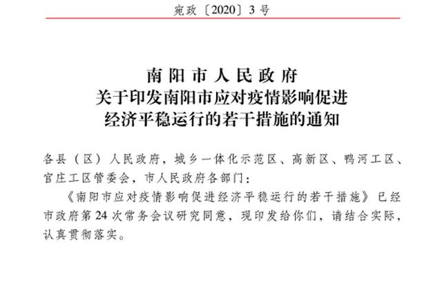 干货!南阳出台36条举措应对疫情促进经济平稳运行