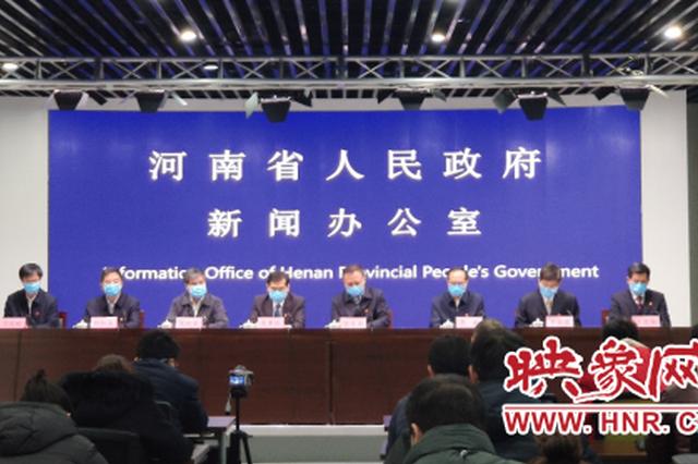 河南已下达中央和省级扶贫资金63.3亿元 支持贫困地区应对疫情