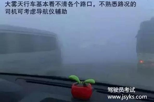 """因雾 河南这些高速路段管制禁上 这些技巧""""雾""""必股票"""