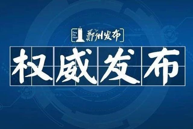 """境外人员入郑即日起实行""""双报告""""制度 附举报咨询热线"""
