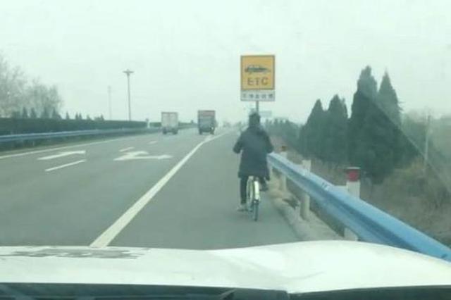 男子欲骑共享单车从焦作回驻马店 高速上被民警拦停