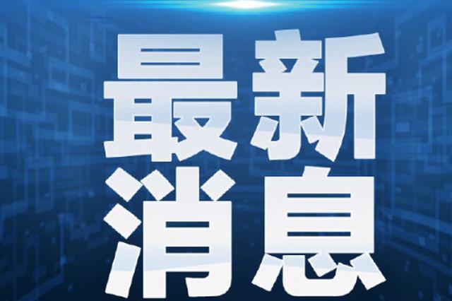 3月16日河南无新增确诊病例 8人解除医学观察