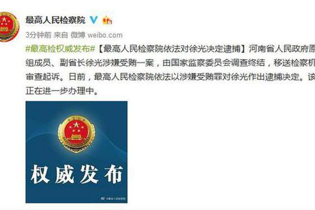 最高检对河南省原副省长徐光决定逮捕