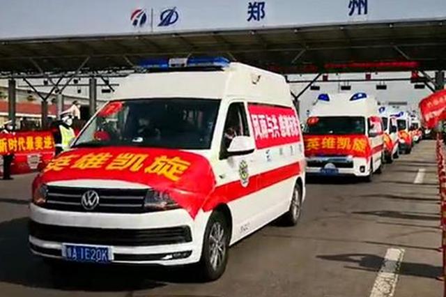 河南援鄂医疗救援转运队归来 高速交警以最高礼仪护航