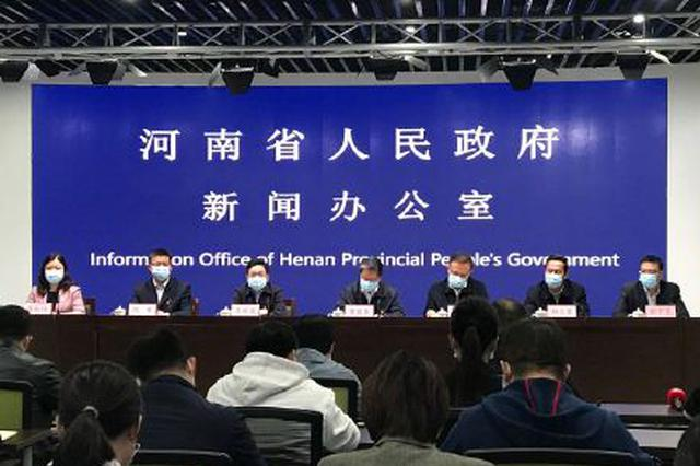 """""""河南健康码""""与粤、浙、鲁、闽四省互认"""
