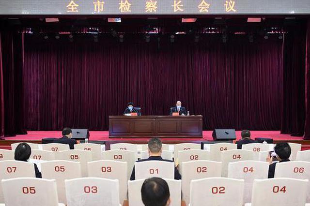 2020年郑州检察工作路线图定了! 将在五个方向重点发力