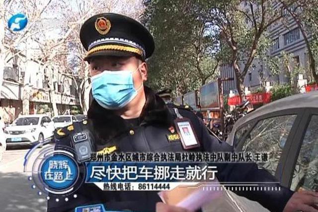 """郑州司机们""""自重""""!这些地方可别再停车了"""