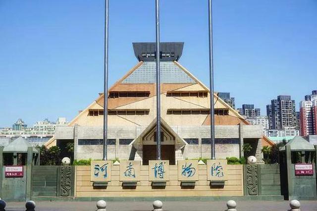 郑州的这些景区、博物馆、绿道……都开放了