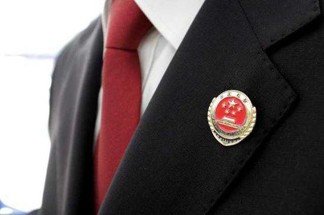 河南省检察机关对两厅官提起公诉