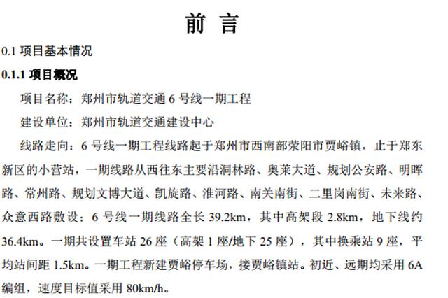 郑州地铁6号线一期工程环评公示 设26座车站