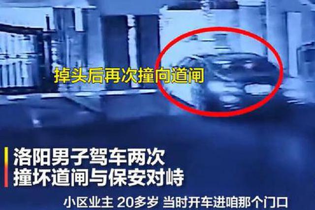 洛阳一男子驾车猛撞道闸与保安对峙 物业:至今未道歉