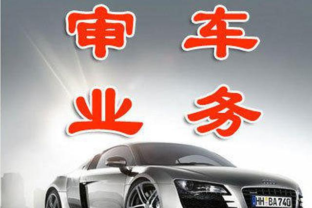 电话附上!郑州76个检测站恢复审车 提前预约别扎堆