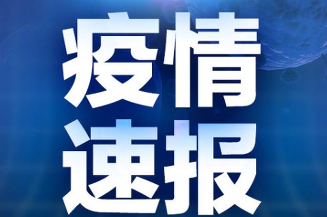 3月26日河南无新增确诊病例 3例境外输入病例均为轻症
