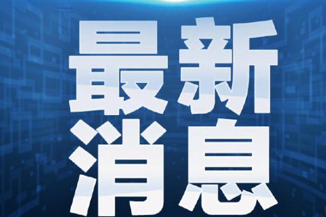 3月27日河南无新增新冠肺炎确诊病例 新增出院病例1例