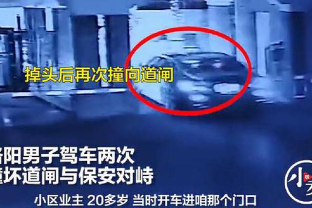 洛阳男子驾车猛撞道闸与保安对峙 物业:小区是别墅区