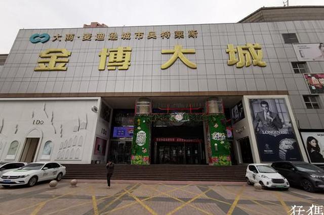 """经营14年的郑州大商金博大店""""官宣""""3月31日闭店"""