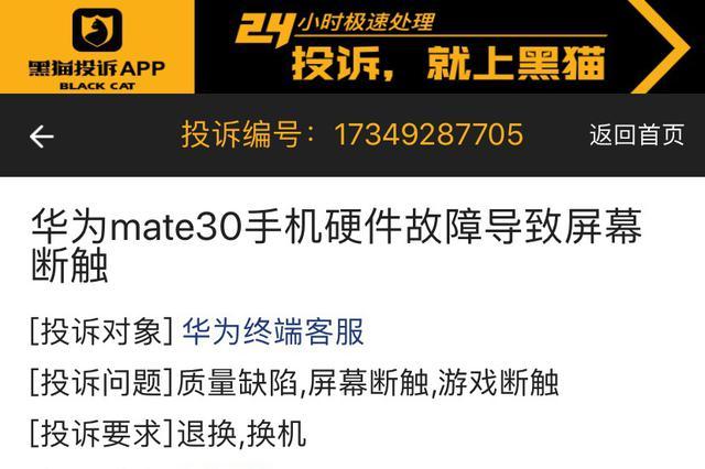 黑猫投诉:华为mate30手机屏幕断触 厂家不予退换