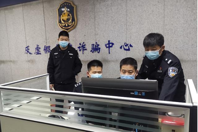 """郑州警方""""细剖""""网络投资理财诈骗案"""