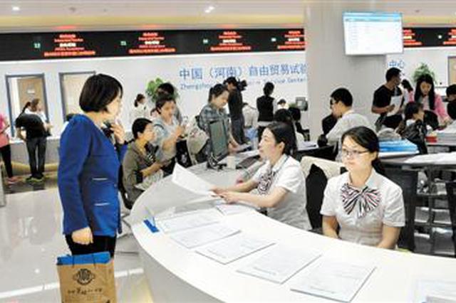 河南自贸区郑州片区:日均新注册企业近80家