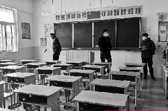 返校复学在即 河南省教育厅发通知部署复学工作