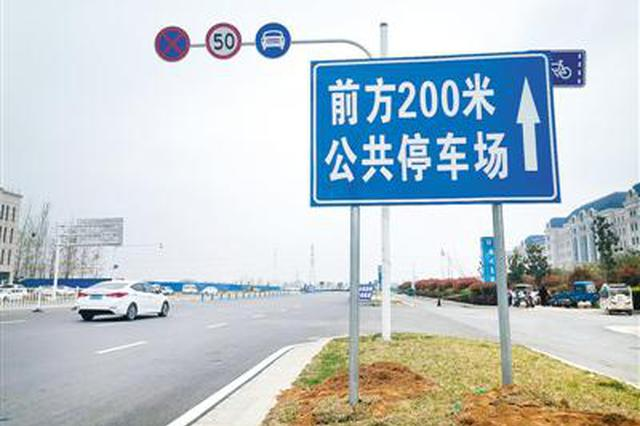 郑州航空港区规划建设车位7062个 首批2237个已投用
