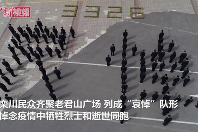 """河南民众列""""哀悼""""队形 市民悼念牺牲烈士和逝世同胞"""