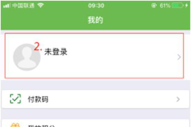 """注意!郑州""""绿城通""""老年卡7日起线上年审"""