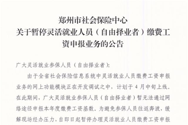 郑州暂停灵活就业人员缴费工资申报业务