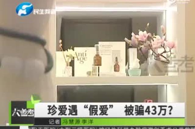新密女子网络相亲被骗43万
