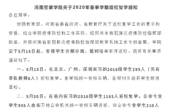又有7所高校官宣 河南高校复学时间一览表来了