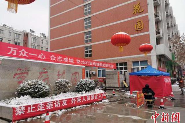 郑州:中高风险地区进入人员需集中隔离14天 费用自理