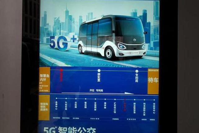 郑东新区无人驾驶公交区域划定 全长约17公里34个站点