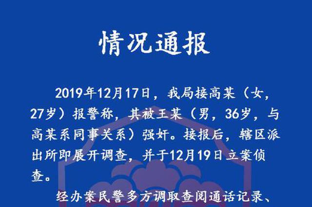 洛阳女子称被男同事强奸 警方:不正当男女关系已撤案