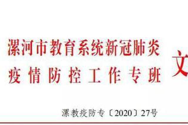 漯河市幼儿园返校复学时间定了 附全省各地汇总表
