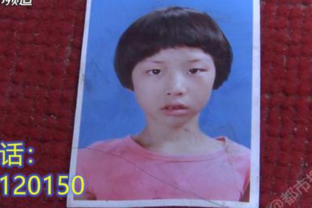 急寻!12岁自闭症女孩失踪 妈妈痛哭求帮忙
