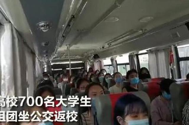 开学啦!郑州一高校700名大学生组团坐公交返校