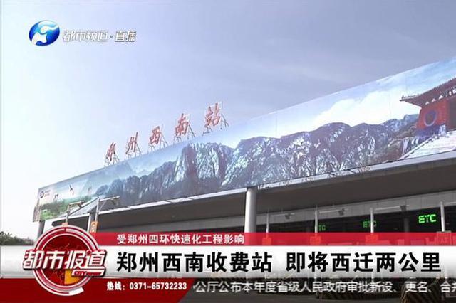 @郑州司机 郑州西南收费站即将西迁两公里