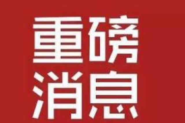 积极财政政策提质增效 郑州获国务院2000万奖励