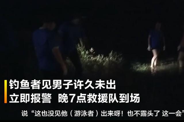 男子跳河游泳 旁边钓鱼者正看得起劲发现异常赶忙报警