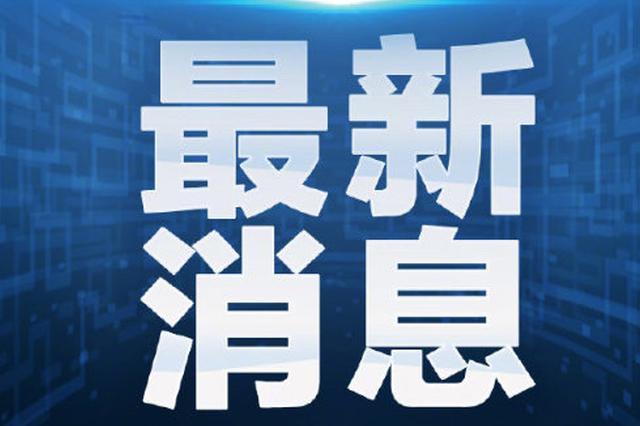 5月27日河南无新增确诊病例 有14人正在接受医学观察