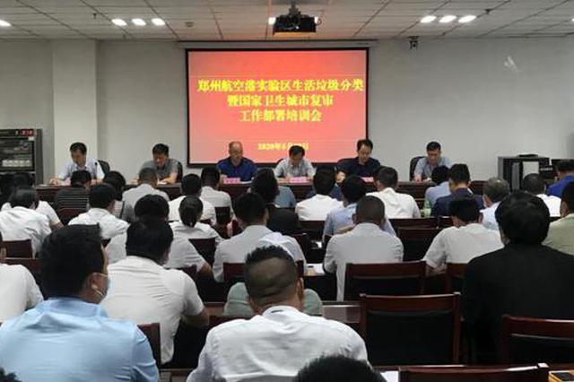 郑州港区对生活垃圾分类工作再部署 排名靠后将被约谈