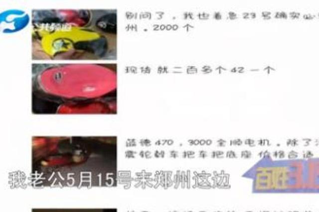 """郑州:钱""""盔""""两空 朋友圈里买头盔 交了钱却不见货"""