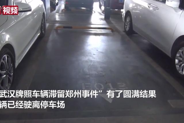 武汉车辆滞留郑州4个月后开走 停车场减免76天停车费