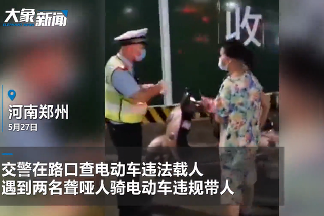 郑州聋哑人骑电车带人被查 万能的交警用手语执法