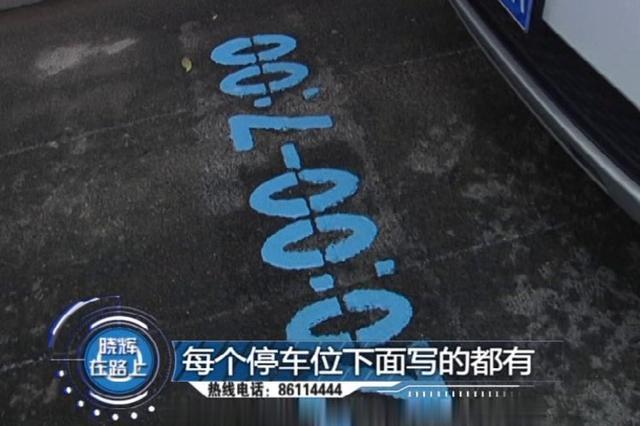 """夜间停车位可别太""""留恋""""!小心第二天爱车""""寻不见""""!"""