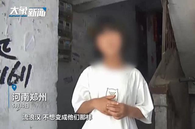 郑州单身母亲生活困苦欲将女儿送人 女孩:不想当流浪汉