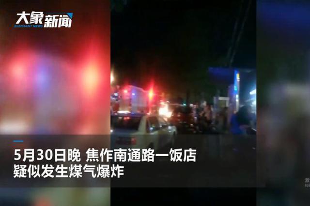 焦作一饭店疑似发生爆炸 现场玻璃碎片散落一地