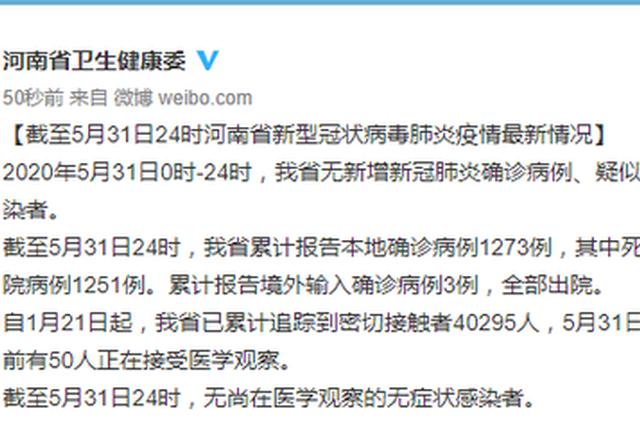 5月31日河南无新增确诊病例 有50人正接受医学观察